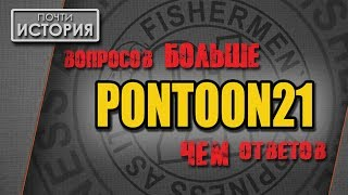 Pontoon 21 resonada отзывы