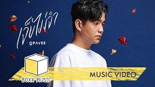 เจ็บไม่จำ - O-PAVEE [ Official MV ]