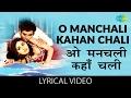O Manchali Kahan Chali with lyrics   ओ मनचली कहा चली गाने के बोल   Manchali   Sanjeev Kumar/Leena