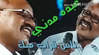 عبده مدني ناس قراب منك من روائع اغنيات ثنائي العاصمه تحميل MP3