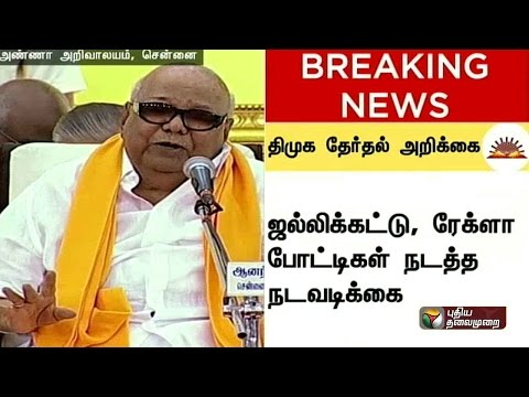 Kalaignar-Speech-in-DMK-releases-election-manifesto-for-2016-Tamil-Nadu-assembly-polls-Part-III