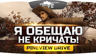 НАДО ВЫЖИТЬ 30 ДНЕЙ! ● Жуткий Хоррор Pineview Drive
