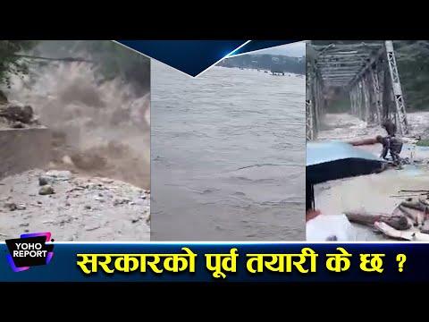 नारायणि नदिमा 50 बर्ष कै ठुलो भेल || YAMLAL BHANDARI || Narayani river condition ||