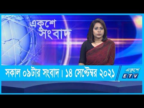 09 AM News || সকাল ০৯টার সংবাদ || 14 September 2021 || ETV News