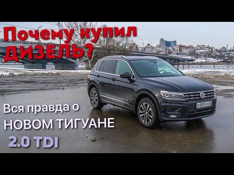 Фото к видео: Вся правда о Новом Volkswagen Tiguan 2019. Тест-драйв Фольксваген Тигуан 2.0 TDI
