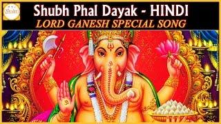 Bal Ganesh Hindi Devotional Songs | Shubh Phal Dayak