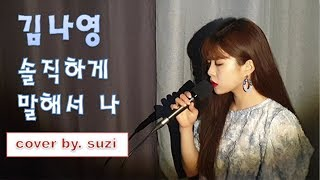 (Kim Na Young) 김나영   (To Be Honest) 솔직하게 말해서 나 Cover By Suzi  Kpop