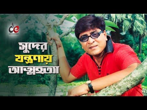 Suder Jontronay Attohotta   Movie Scene   Amit Hasan   Alexander Bo   Sad Moment