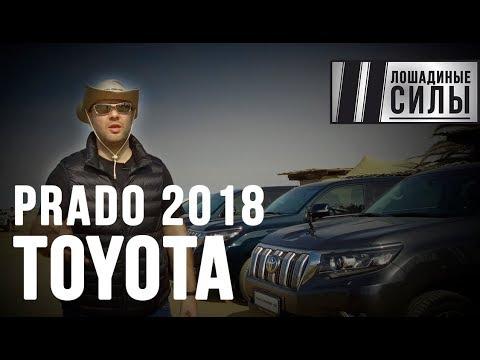 Toyota  Land Cruiser Prado Внедорожник класса J - тест-драйв 4