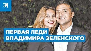 Жена Владимира Зеленского — кто она?