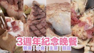 魏太太廚房: 結婚3週年晚餐 ♡ 海鮮酥皮湯|蒜蓉焗青口|芝士煙肉焗薯|香煎牛扒