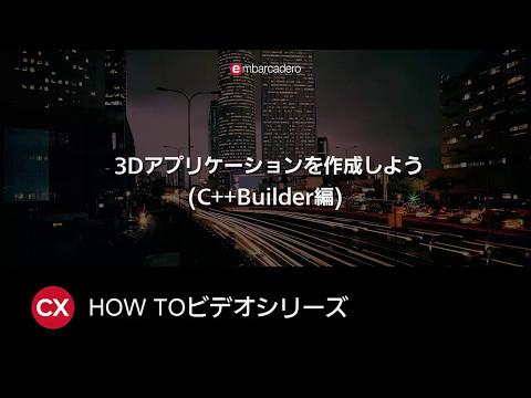 3Dアプリケーションを作成しよう(C++Builder編)