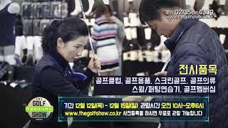 영남권 최대 골프 박람회 '2019 더골프쇼 in 대구 Autumn', 12월 12일부터 15일까지 나흘간 대구 엑스코서 개최