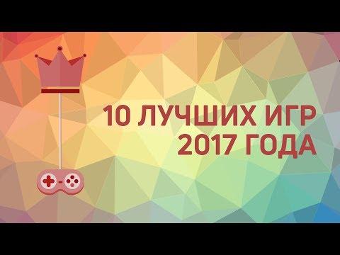 10 ЛУЧШИХ ИГР 2017 ГОДА. PREY, HORIZON ZERO DAWN, CUPHEAD И ДРУГИЕ