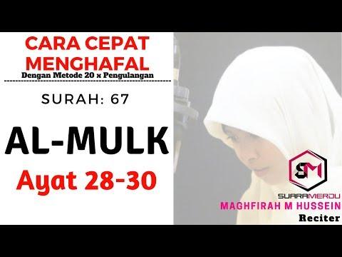 Quran Para 29 Surah Al Mulk Ayat 28 to 30 - смотреть онлайн