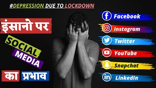 Mental Health Awareness | Mental Health In Hindi | Mental Health During Lockdown | Mental Illness | NII.RES.IN | STAFF SCIENTIST RECRUITMENT IN NATIONAL INSTITUTE OF IMMUNOLOGY 2020