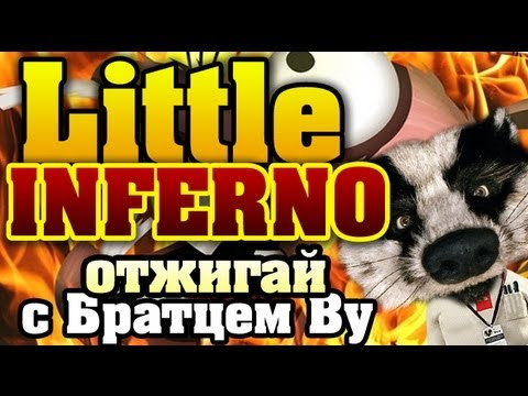 Пиромания в Little Inferno с Братцем Ву HD
