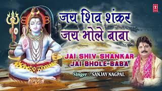 gratis download video - जय शिव शंकर जय भोले बाबा Jai Shiv Shankar Jai Bhole Baba I SANJAY NAGPAL I Shiv Bhajan I Full Audio