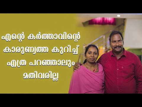 Download Christian testimony Malayalam I തകർച്ചയിൽ നിന്നും എന്നെ കൈപിടിച്ചു ഉയർത്തി | I Witness 51| Br.Geemon Mp4 HD Video and MP3