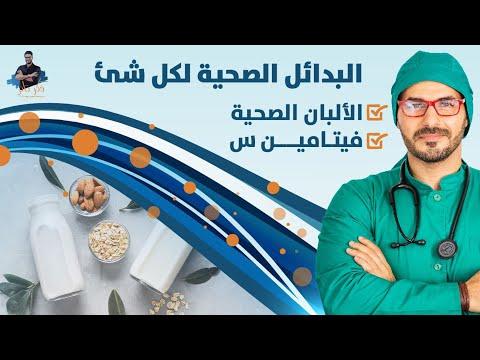 ٧٤- بدائل الطعام والشراب الصحية/ اللاكتينز والجلوتينات_ فيتامين س/ الالبان