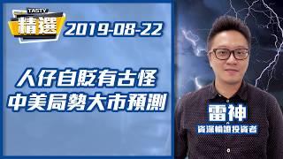 【精選重溫22-08-2019】雷神 人仔自貶有古怪 中美局勢大市預測