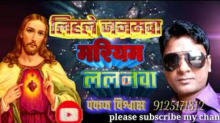 Christmas song BHOJPURI - Download this Video in MP3, M4A, WEBM, MP4, 3GP