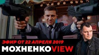 Эфир от 22 апреля 2019 года | Мохненко VIEW