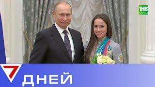Новый БМВ Алины Загитовой и японский акита-ину как у Путина. 7 Дней - ТНВ