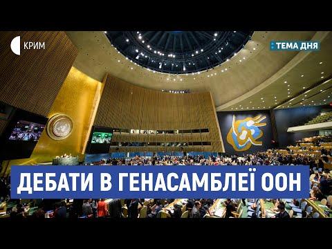Дебати в Генасамблеї ООН | Олексій Плотніков | Тема дня
