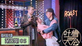 《吐槽大会第三季|Roast Ⅲ》完整版:[第5期] 陈乔恩回应小鲜肉绯闻