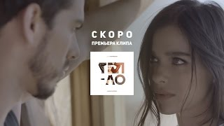 Тепло - Елена Темникова (Тизер клипа)