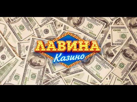 Обзор онлайн казино Лавина ( Lavina ) Бездепозитный бонус, регистрация