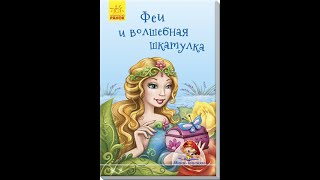 Феи и волшебная шкатулка, сказка для детей