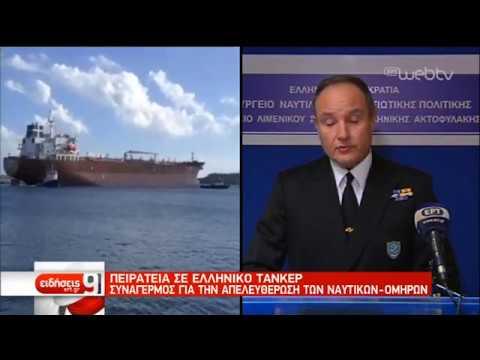 Ένοπλη επίθεση σε δεξαμενόπλοιο στο Καμερούν- Όμηροι 5 Έλληνες ναυτικοί  31/12/2019   ΕΡΤ