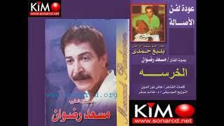 تحميل اغاني مسعد رضوان :: الخرسه ( لحن بليغ حمدي ) MP3