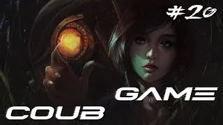 Game COUB #20 - игровые приколы / моменты / twitchru / funny fail / fails / twitch