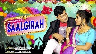Haryanvi-Song--SAALGIRAH--Sonu-Rana-Pooja-Hooda--New-Haryanvi-Songs-Haryanavi-2019--Sonotek Video,Mp3 Free Download