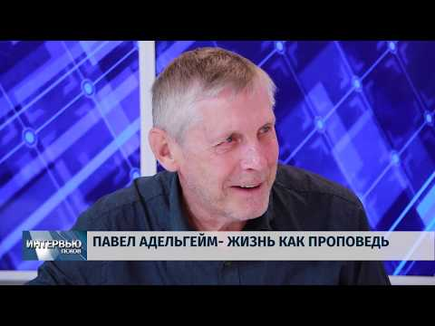 05.08.2019 Интервью / Виктор Яковлев и Сергей Бычков