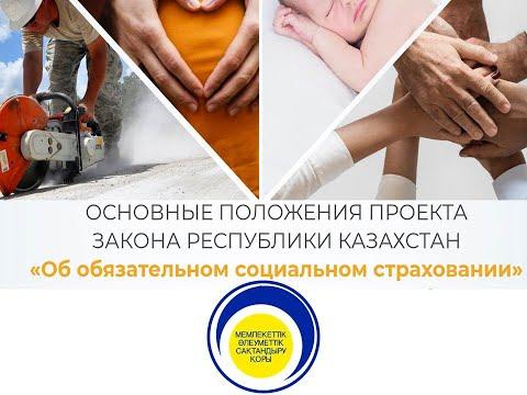 Основные положения проекта Закона РК «Об обязательном социальном страховании»
