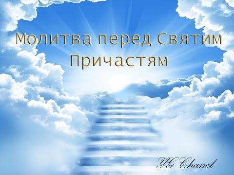 Молитва перед Святим Причастям. Вірую Господи і ісповідую...