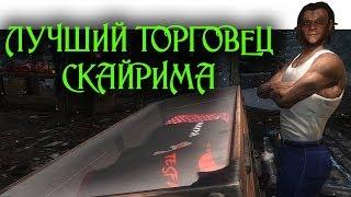 ЛУЧШИЙ ТОРГОВЕЦ СКАЙРИМА - ЛОКИР