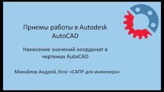 Нанесение значений координат в чертежах AutoCAD