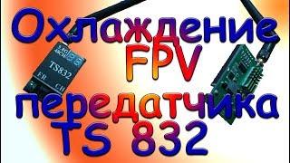 Охлаждение FPV передатчика TS 832