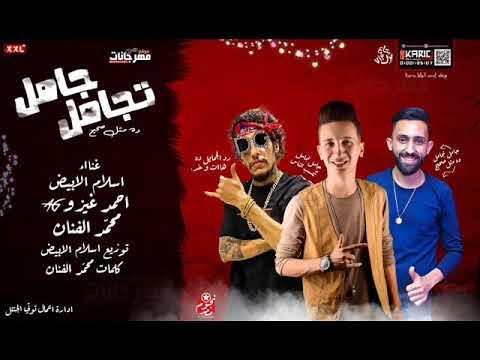مهرجان جامل تجامل | نجوم مصر محمد الفنان و اسلام الابيض و احمد غيزو - توزيع اسلام الابيض 2019