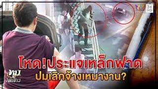 ทุบโต๊ะข่าว : สาวคาดชายโหดดักซุ่มใช้ประแจตี หยอดกาวใส่ประตูรถ แค้นปมถูกเลิกจ้างเหมางาน 27/02/61