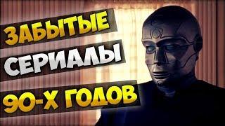 ЗАБЫТЫЕ СЕРИАЛЫ 90-Х ГОДОВ [МИСТИКА ФАНТАСТИКА]