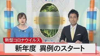 4月1日 びわ湖放送ニュース