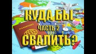 КУДА ЛЕГЧЕ ВСЕГО ЭМИГРИРОВАТЬ ИЗ РОССИИ? ЧАСТЬ 2 | КУДА ПЕРЕЕХАТЬ?