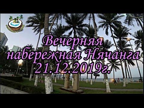 🇻🇳Вечерняя набережная города Нячанг 21.12.2019г.