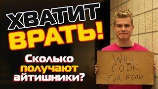 ХВАТИТ ВРАТЬ! | Сколько на самом деле платят в IТ?